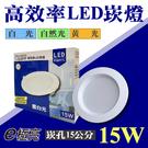15W LED崁燈 崁孔15公分 白光黃...