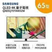 【加送超值贈品+送基本安裝+分期0利率】SAMSUNG 三星 65Q70T QLED 4K 電視 QA65Q70TAWXZW
