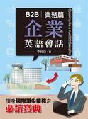 B2B企業英語會話:業務篇