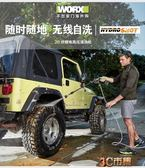 充電鋰電家用洗車機高壓清洗機自吸刷車無線車載便攜式水槍 MKS免運
