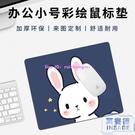 鼠標墊小號墊可愛電腦桌墊卡通辦公創意滑鼠...