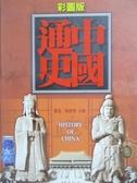 【書寶二手書T7/歷史_ZAZ】中國通史(彩圖版)_戴逸