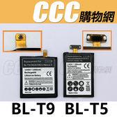 LG BL-T9 電池 -  LG Nexus 5 谷歌5 Nexus5 內置電池 內建電池 D820 D821 鋰電池 DIY 維修 零件