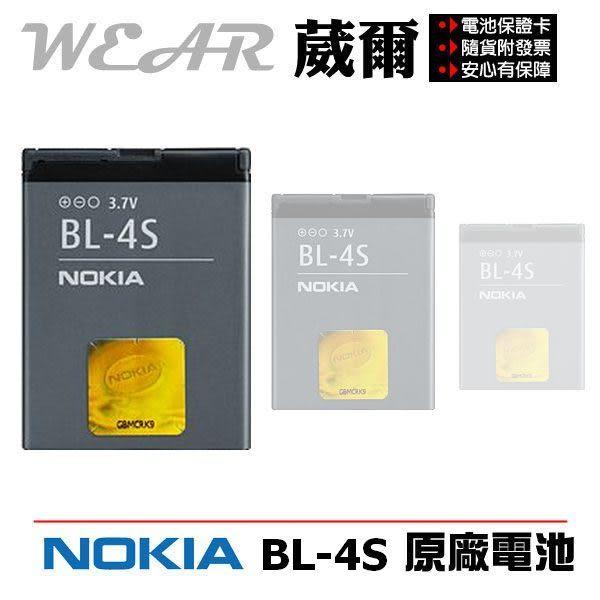 葳爾Wear BL-4S【原廠電池】附正品保證卡,附發票證明 2680 3600 6208 7100 S 7610 S 3710 fold X3-02 7020