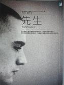 【書寶二手書T8/翻譯小說_IDF】先生_張良方, 讓一菲利浦