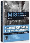 MIS網管達人的工具箱(第三版)