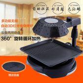 燒烤爐韓式無煙家用電烤爐 烤肉機商用電烤盤不粘 名創家居館DF