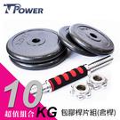 TPOWER 10KG組合式防水槓片啞鈴《1.5KG x 2 + 2.5KG x 2》泡棉實心短槓-台灣製-