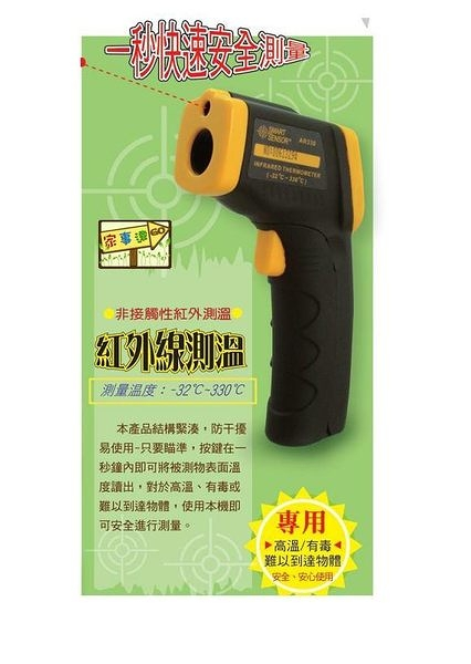 [ 家事達] HS-PT-5 電精靈 紅外線測溫槍  特價  紅外線溫度計