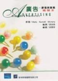 二手書博民逛書店 《廣告:原理與實務精簡本》 R2Y ISBN:9867097378│WELLS