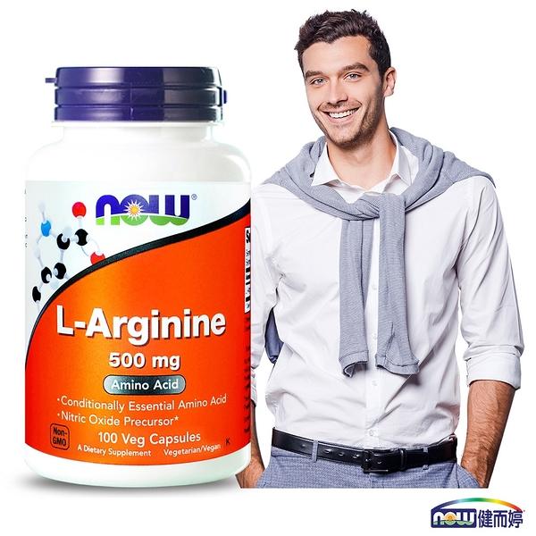 活力勁-精胺酸膠囊食品 (100顆/瓶)-NOW健而婷【增強耐力】