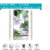RF瑞典手機殼 - 白石雨林 iPhone 6s/7/8/SE 2020共用 4.7吋 網美殼 手機殼