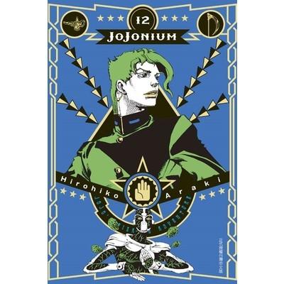 JOJONIUM~JOJO的奇妙冒險(12)盒裝版