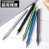 超細頭蘋果ipad手機平板通用高精度繪圖手寫筆觸控筆   LY7418『毛菇小象』