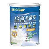 (箱購價) 益葡寧鉻營養配方(原味)750g*12罐/箱  *維康*