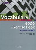 (二手書)必考4000單字實戰題本