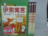 【書寶二手書T4/兒童文學_GSU】伊索寓言_全3冊合售_鄧妙香_附盒