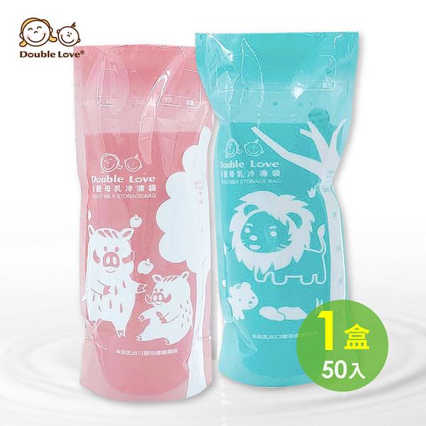 母嬰專營店 台灣製(50入/盒)母乳冷凍袋 DL母乳袋 SGS檢驗合格+滅菌 吸乳器 擠乳器 【EA0025】