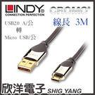 LINDY林帝 USB2.0 A/公 轉 micro USB 高速傳輸線(41596) 3m/3米/3公尺