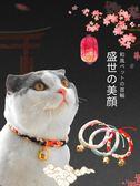 貓咪項圈日本和風貓鈴鐺項圈小幼貓可愛頸圈脖圈飾品項鏈寵物用品