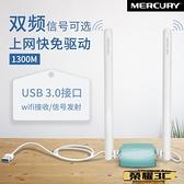 無線網卡 水星UD13H1300M雙頻5g千兆USB3.0無線網卡臺式機筆記本電腦網絡  【新品】【99免運】