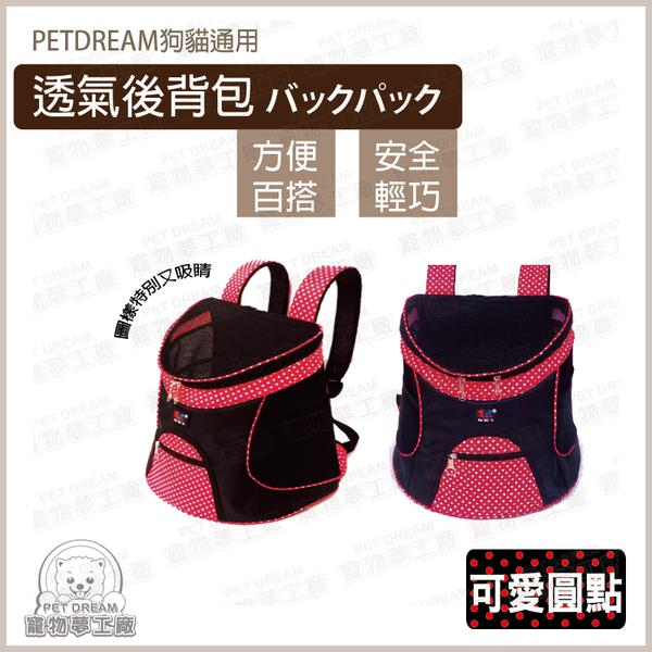 寵物透氣雙肩後背包 圓點款 狗外出包 狗提籠 貓提籠  安全  寵物外出包 狗後背包  貓後背包
