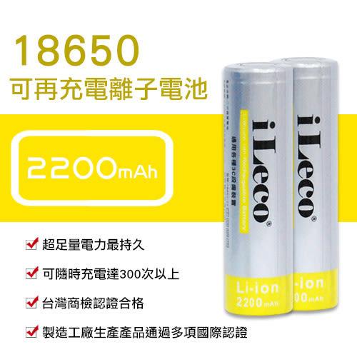 iLeco 18650 鋰電池 2200mAh(2入)