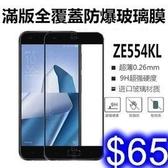 華碩4 ZE554KL 彩色全覆蓋鋼化玻璃膜 手機螢幕貼膜保護 高清 F-24