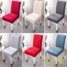 椅套 家用簡約通用椅子套罩北歐連體餐椅套布藝彈力酒店飯店餐桌座椅套 店慶降價