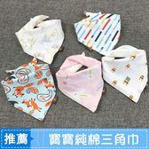 618大促 寶寶口水巾三角巾純棉嬰兒圍嘴雙層按扣新生兒童頭巾圍巾圍兜春秋