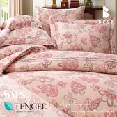 60支天絲床包兩用被四件式 加大6x6.2尺 艾蜜莉 100%頂級天絲 萊賽爾 附正天絲吊牌 BEST寢飾