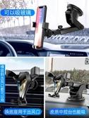 車載手機架支架汽車吸盤式萬能通用車用車內車上卡扣式導航駕支撐 韓小姐的衣櫥