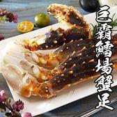 【下殺5折】巨霸頂級生凍鱈場蟹腳 *1付組(900g±10%/付) -帝王蟹之王、頂級食材