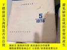 二手書博民逛書店罕見國外醫學參考資料(心血管疾病分冊)1978一5Y3057