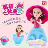 挺逗迷你版蛋糕公主娃娃芭芘比女孩玩具禮物洋娃娃收藏玩具娃娃父親節促銷 igo