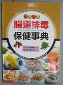【書寶二手書T7/養生_QOJ】腸道排毒保健事典