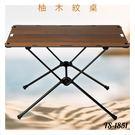 好想去旅行!桌子 TS-1851 柚木紋 露營桌 摺疊桌 收納桌 沙灘桌 輕巧 假期 鋁合金 機能布 森林