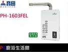 【PK廚浴生活館】高雄寶田熱水器 PH-1603FEL(16L) 屋內型數位恆溫強制排氣熱水器(強鼓式)