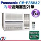 【信源電器】含安裝5坪~【Panasonic國際牌冷暖變頻窗型冷氣(右吹)】CW-P36HA2