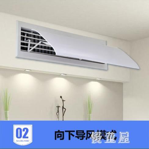 中央空調擋風板墻上側面出風口導風罩擋冷風擋風罩月子防直吹擋板 QG5249『優童屋』