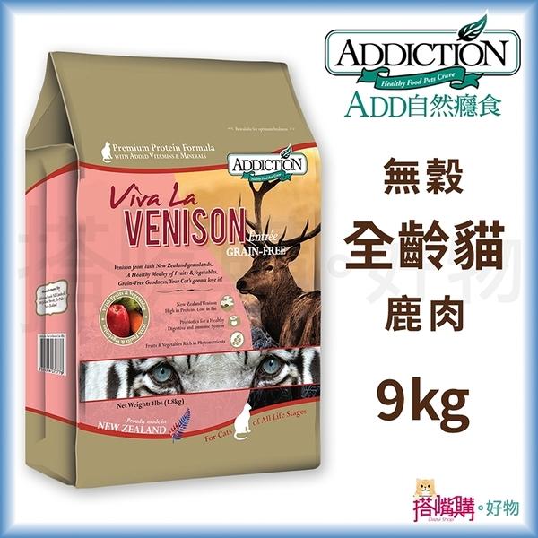 ADD自然癮食『無穀鹿肉貓寵食』9kg【搭嘴購】