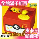 日本 皮卡丘 寶可夢 Pokemon 偷錢箱 存錢桶 生日 聖誕節 交換禮物 玩具【小福部屋】