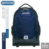 OUTDOOR 後背包 輕旅遊 三用拉桿後背包 登機箱 旅行袋 藍灰色 OD0052 得意時袋
