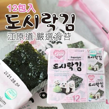 韓國 江原道 嚴選海苔 (3gX12入) 36g 韓國海苔 海苔片 海苔 江原道海苔 零食 隨身包