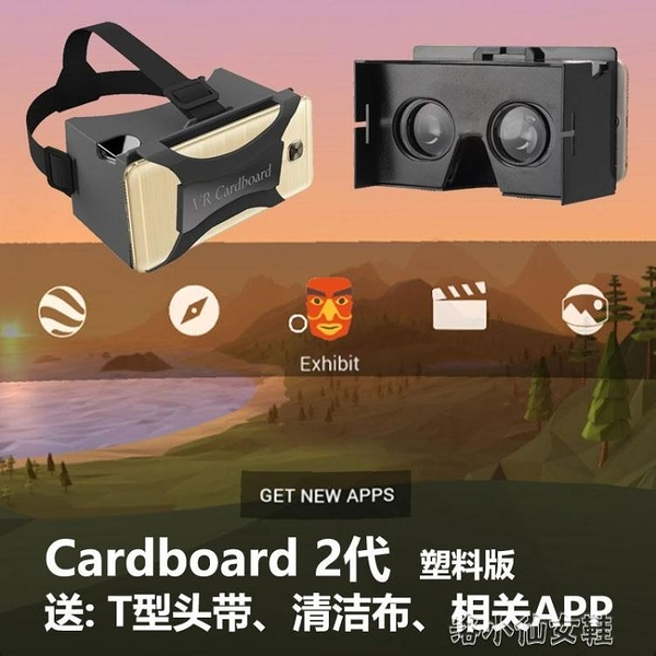 google Cardboard 2代VR眼鏡虛擬現實手機專用頭戴式Daydream 洛小仙女鞋