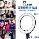 【18吋環形補光燈套組】RL-480 PIXCO 攝影 直播 彩妝 自拍 美顏 美光燈 環型 附球型雲台和1.9米燈架