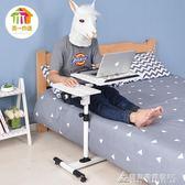 懶人筆記本電腦桌床上用電腦桌簡約置地移動升降床邊桌 酷斯特數位3cigo