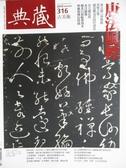【書寶二手書T5/雜誌期刊_XCP】典藏古美術_316期_唐法風標