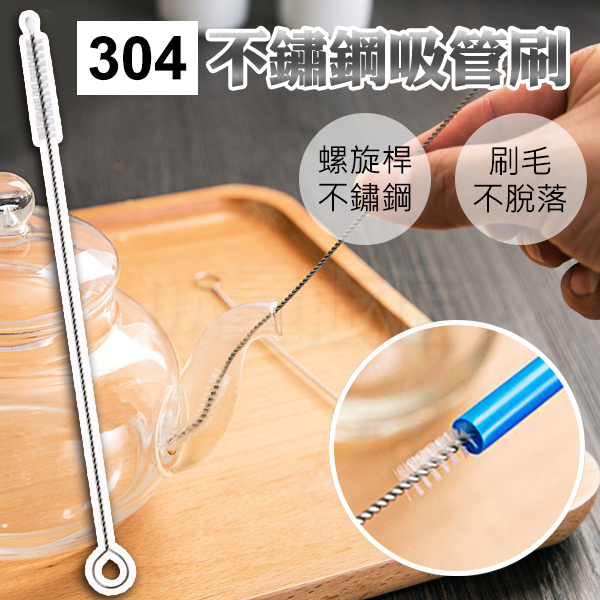吸管刷 吸管清潔刷 刷子 不鏽鋼吸管刷 多功能 毛刷 細刷 奶嘴刷 茶壺嘴 水壺 環保吸管