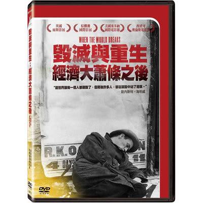 毀滅與重生 經濟大蕭條之後DVD